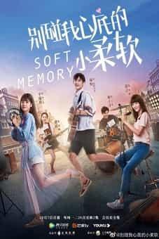 Soft Memory Episode 1 2019