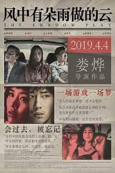 Feng zhong you duo yu zuo de yun 2019